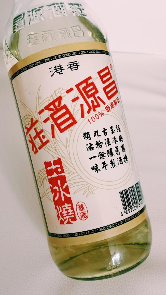 昌源玉冰燒的酒標。90餘年,獨沽一味玉冰燒